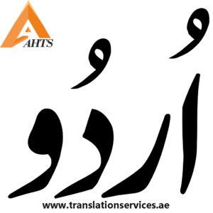Urdu translation in Dubai, Abu Dhabi, UAE | Urdu to Arabic